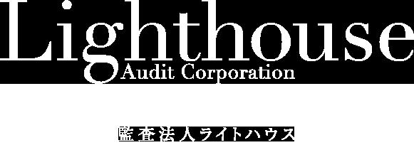 LightHouse監査法人ライトハウス