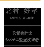 北村好孝 公認会計士 システム監査技術者